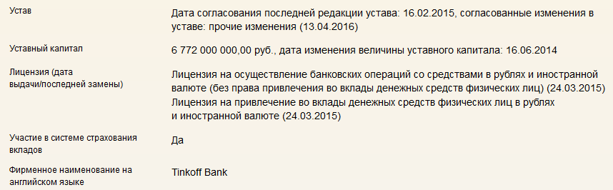 Primer bank tinkoff