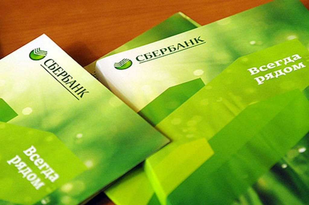 sberbank-buklet