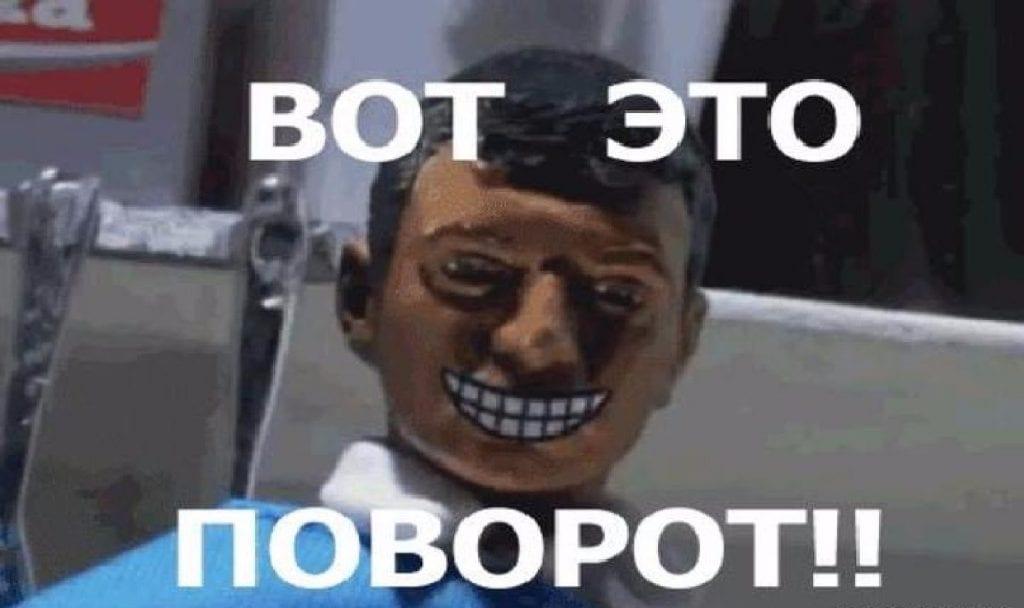 vot-eto-povorot