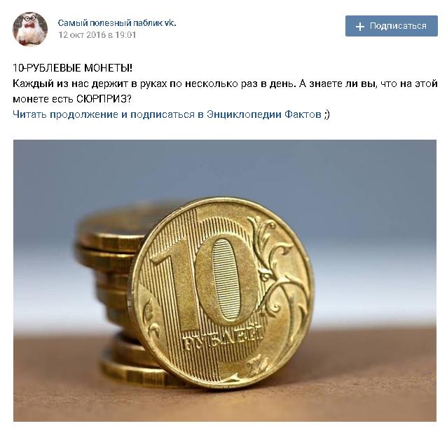 10-rublei
