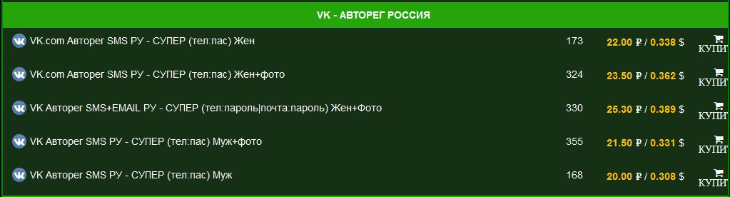 kupit-account-vk