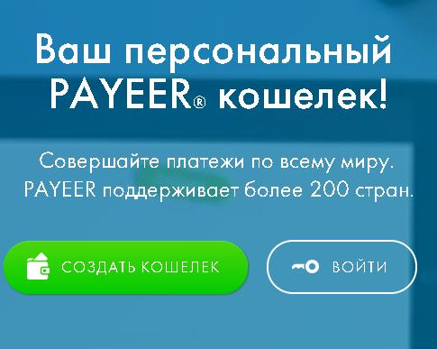 sozdanie-koshelka-payeer