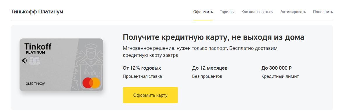 Кредитка Тиньков платинум