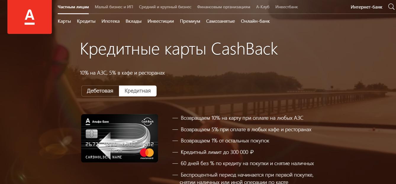 Альфа кредитка кэшбек
