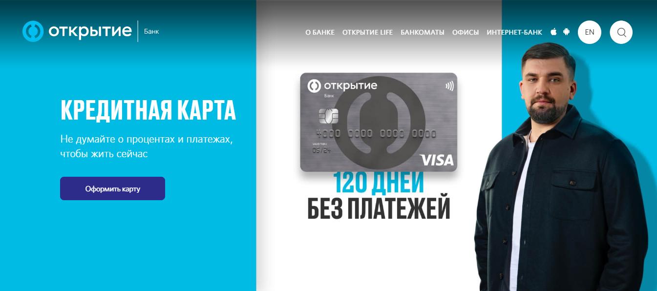 Открытие кредитка 120 дней