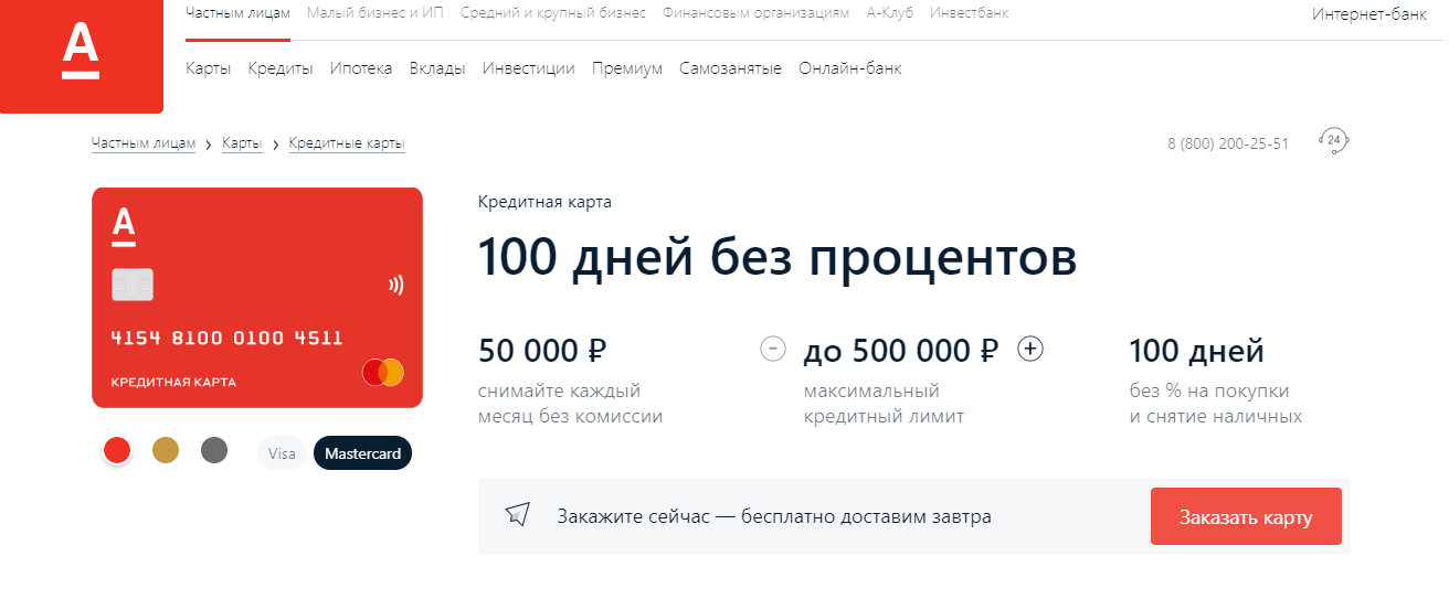 Кредитка Альфа 100 дней без %