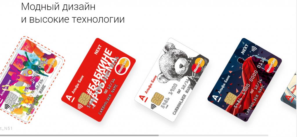 Alfa bank. dizain kart