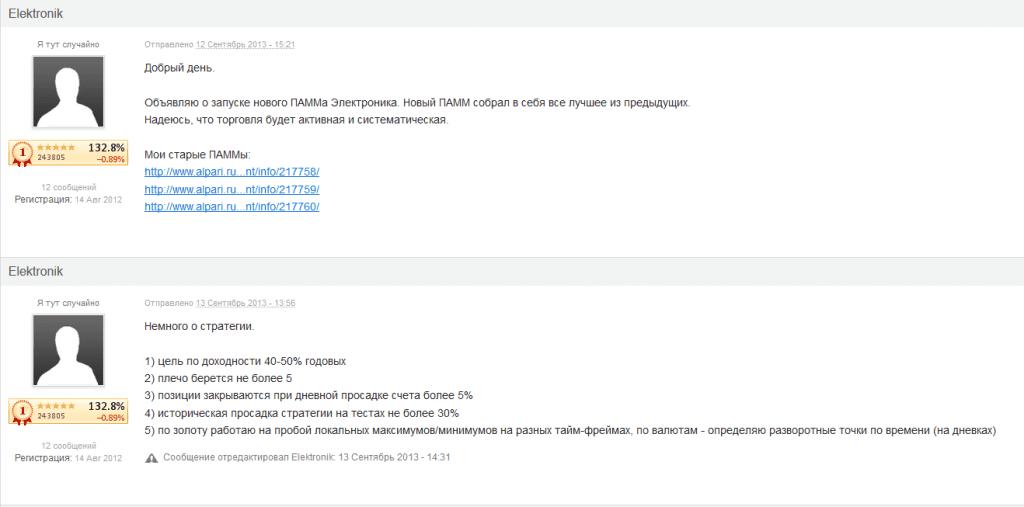 elektronik-info-na-forume