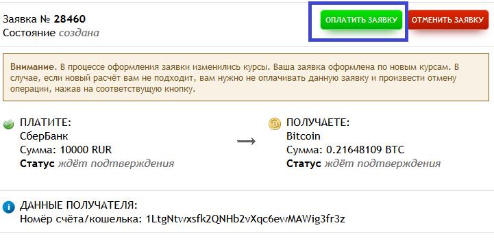 zayavka-na-obmen-2