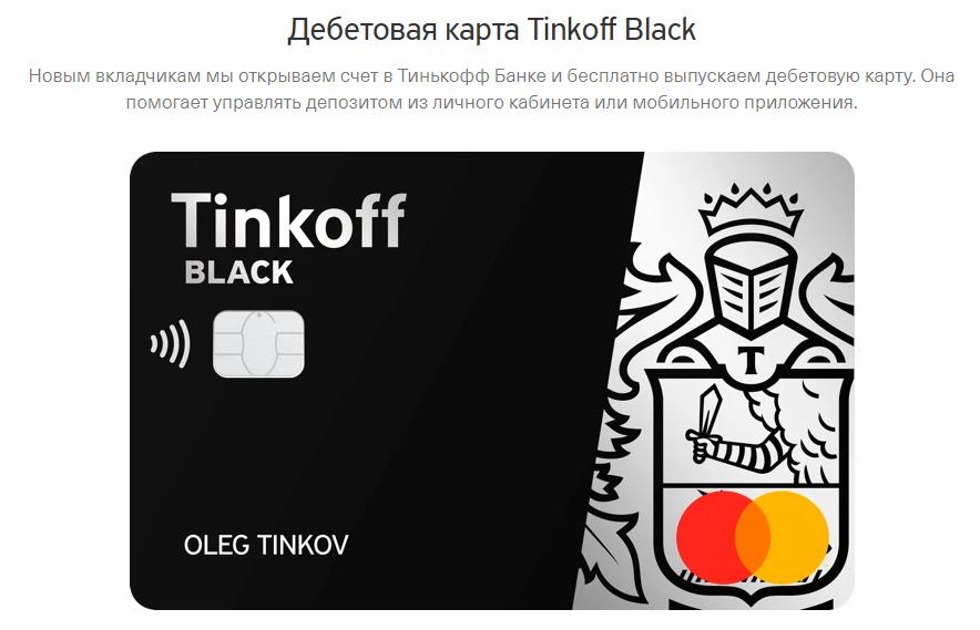 ТКС дебетовая black