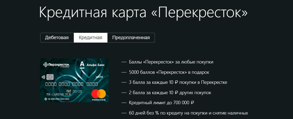 Альфа кредитка Перекресток
