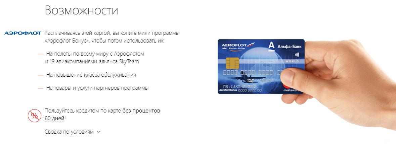 Альфа кредитка Аэрофлот
