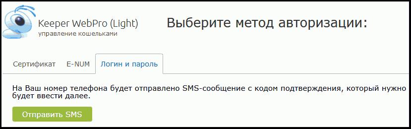 sms light