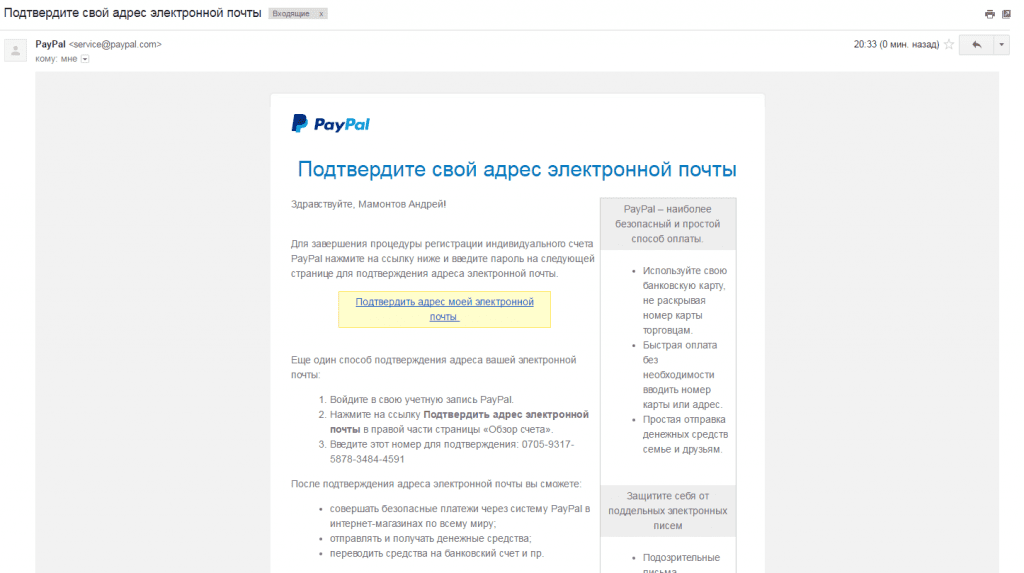 paypal-podtvergdenie-pochty