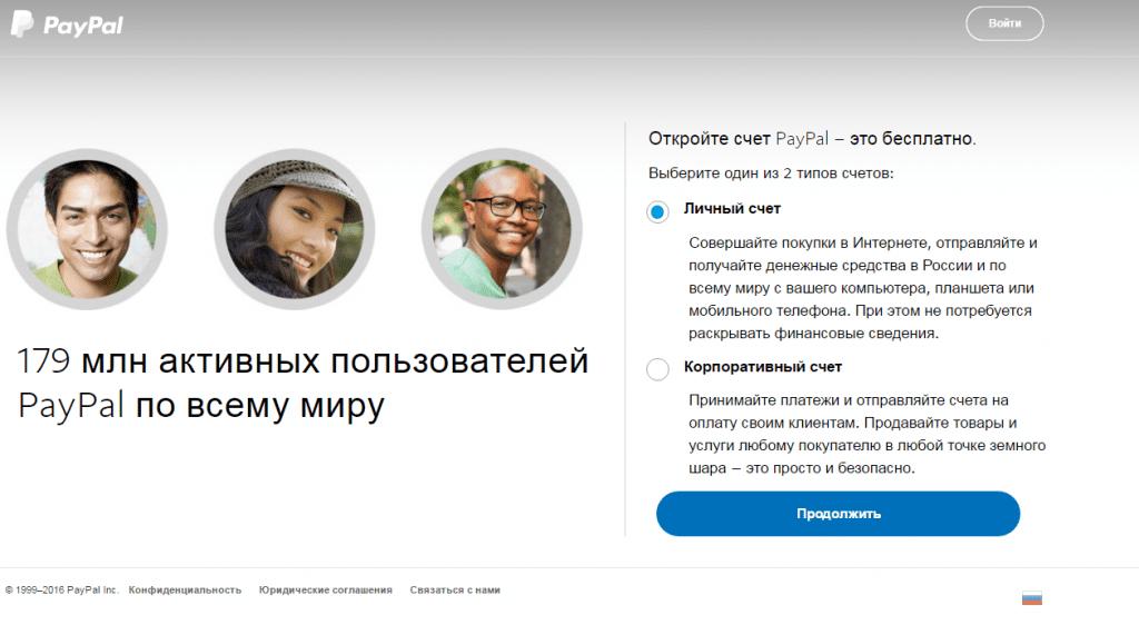 paypal-registraciya
