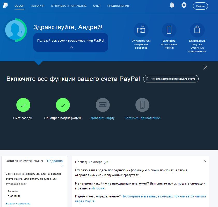 paypal-registraciya-2