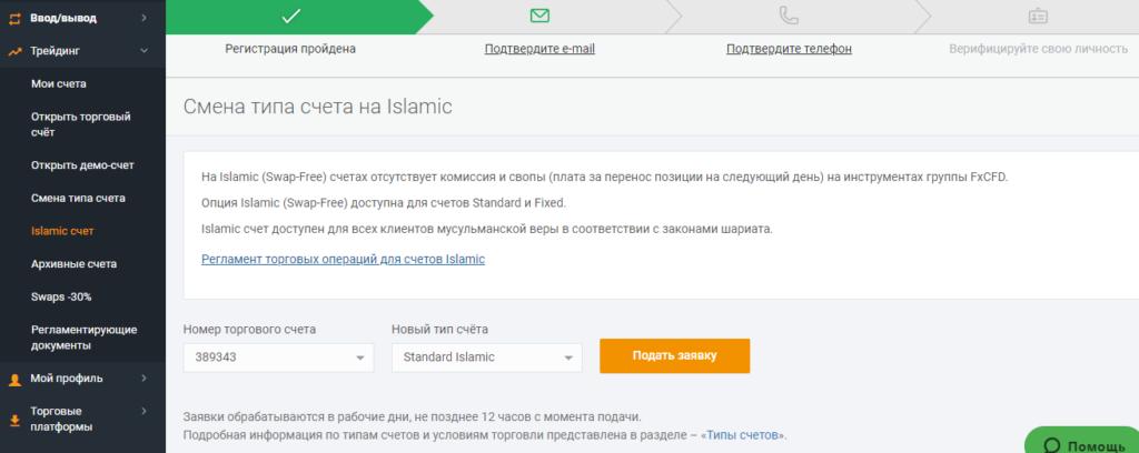 Смена типа счёта на исламский