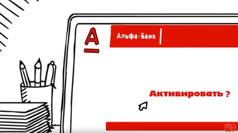 alfa-aktivaciya
