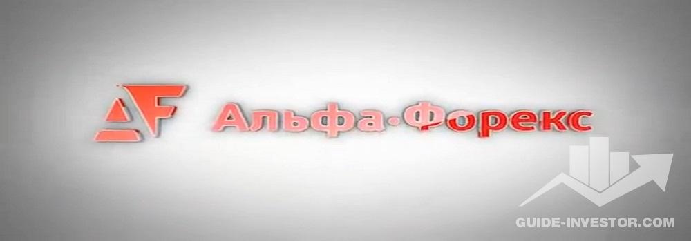 alfa-forex_logo
