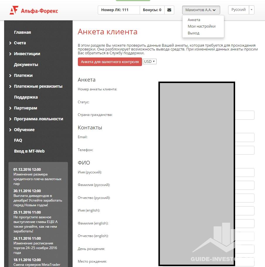 alfaforex anketa klienta
