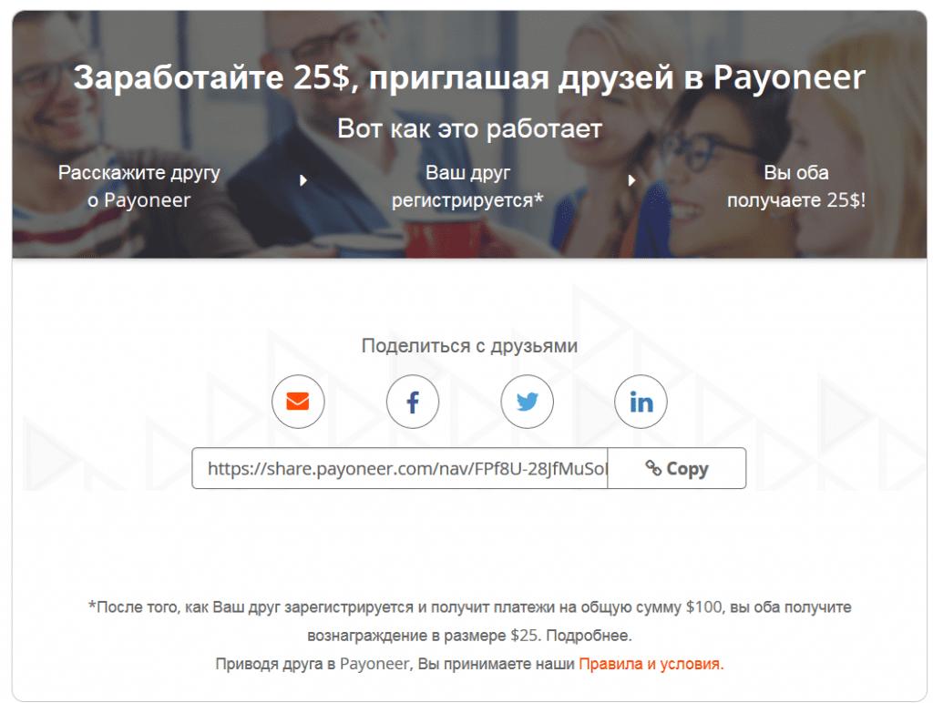 partnerskaya programma payoneer