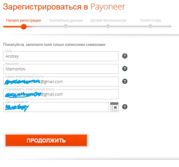 payoneer registraciya 1