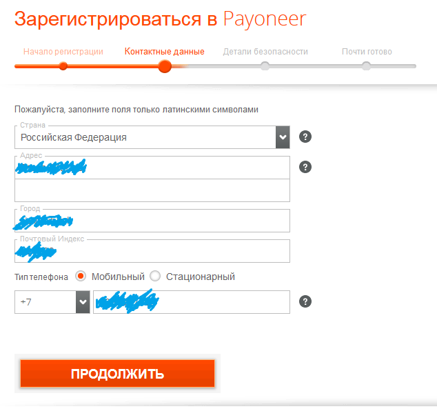 payoneer registraciya 2