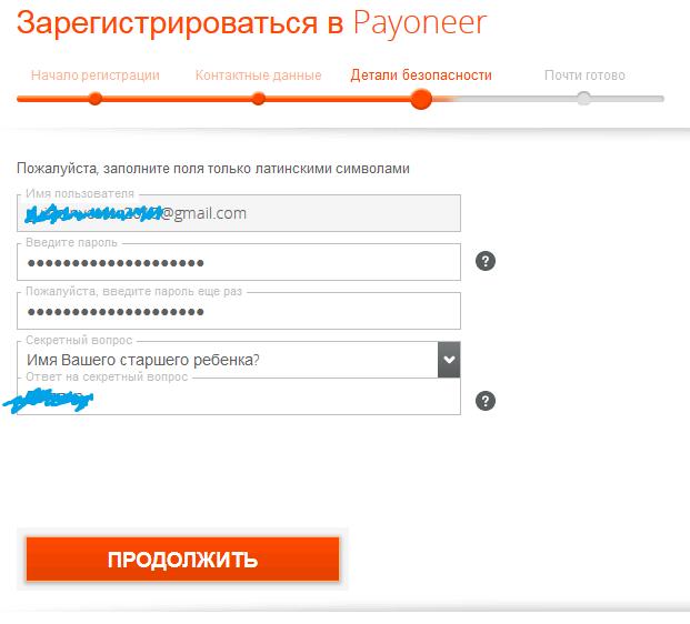 payoneer registraciya 3