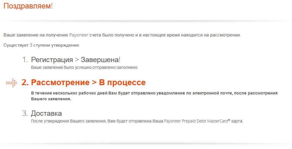 payoneer registraciya 5