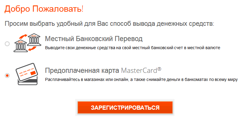 payoneer registraciya