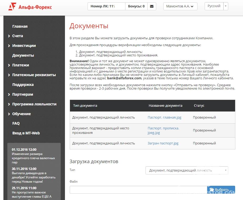 verifikaciya dokumentov