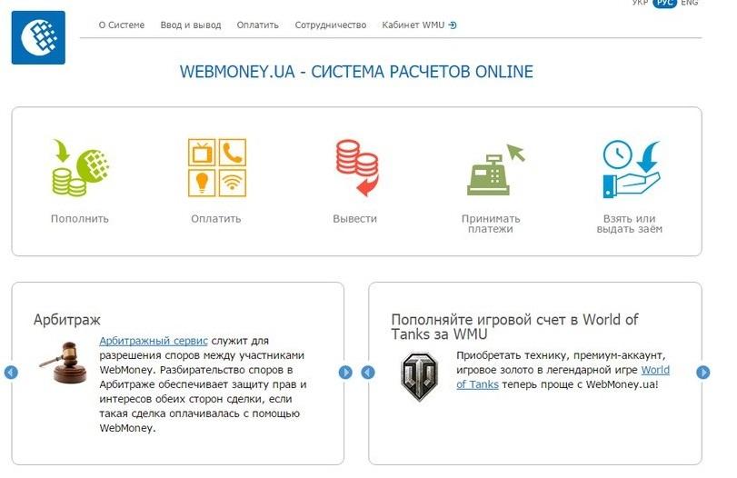 webmoney_glavnaya
