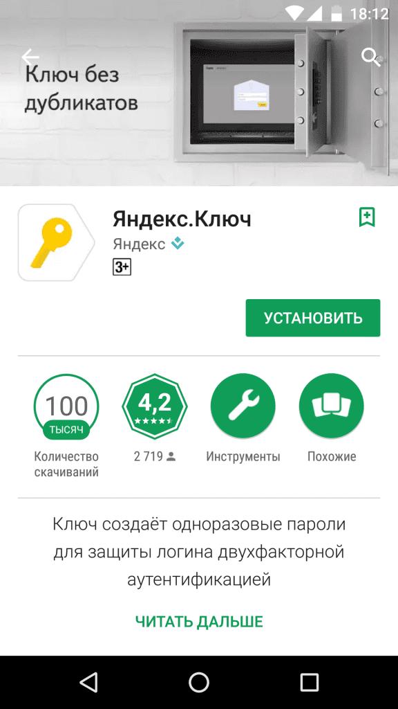 yandex klyuch