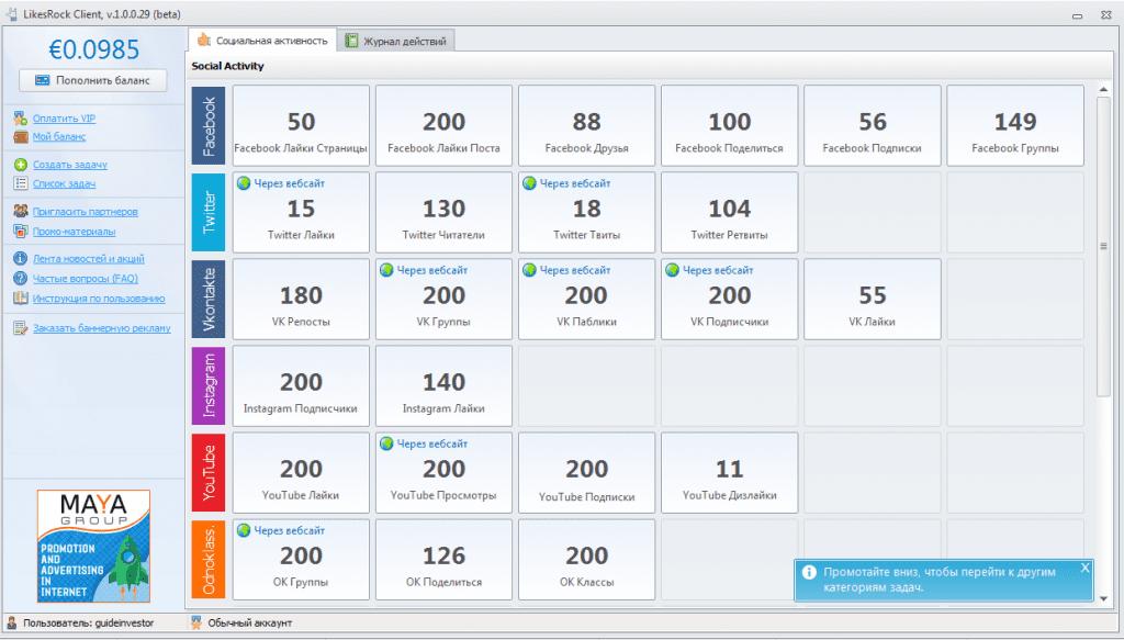 LikesRock Desktop Client vid prilojeniya