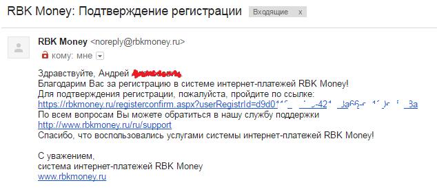 Podtverjdenie pochty. rbk money