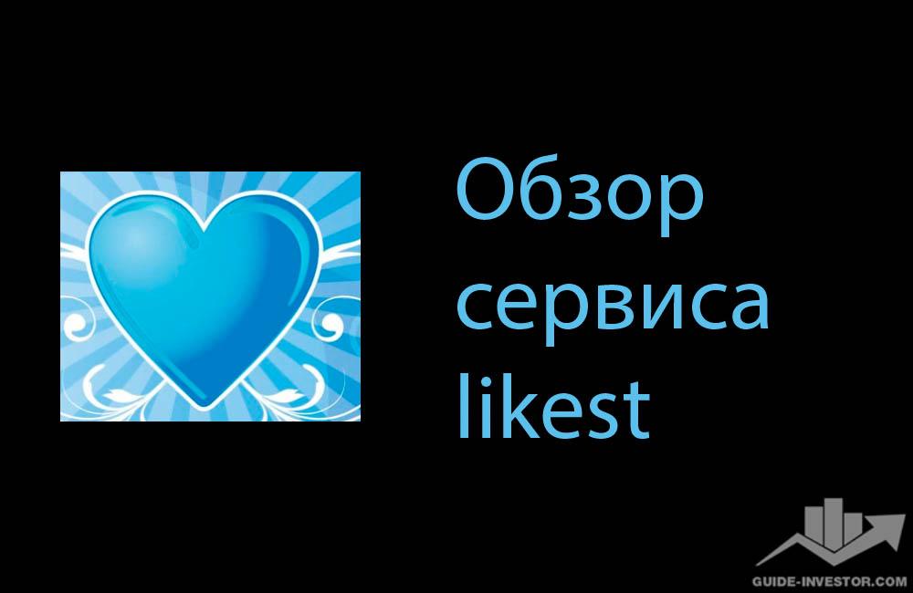 likest