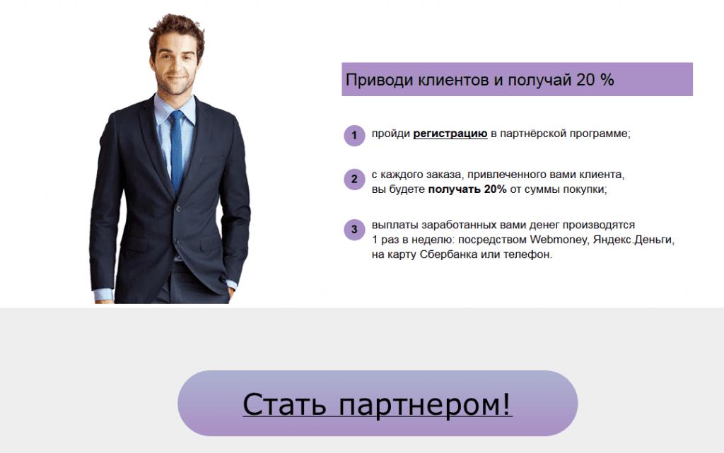 partnerskaya programma