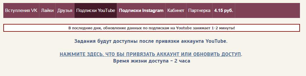 podpiski youtube