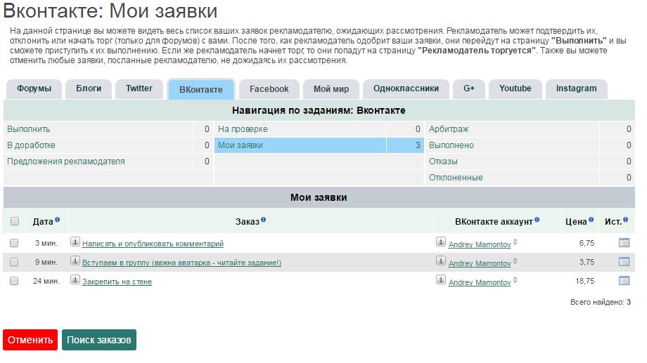 vkontakte moi zayavki