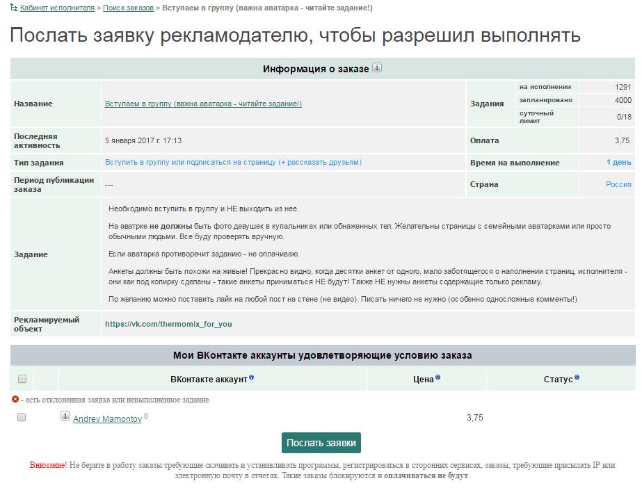 zadanie vkontakte