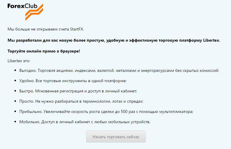 close_startFX