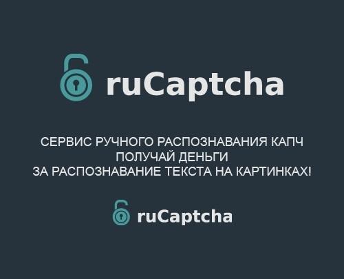 rucaptcha logo