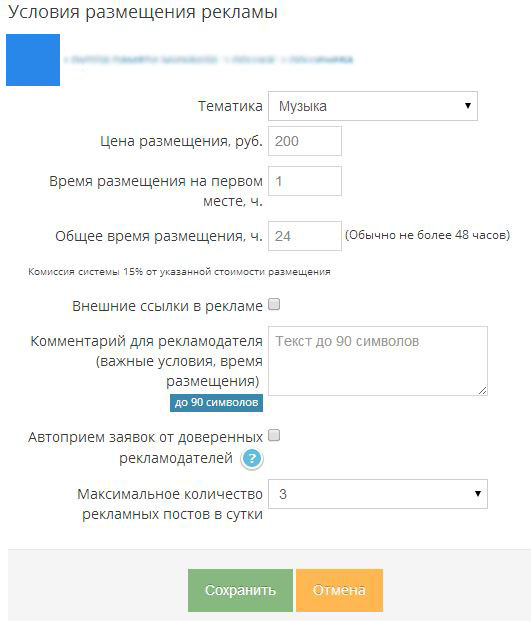 usloviya razmecsheniya reklamy na svoey plocshadke
