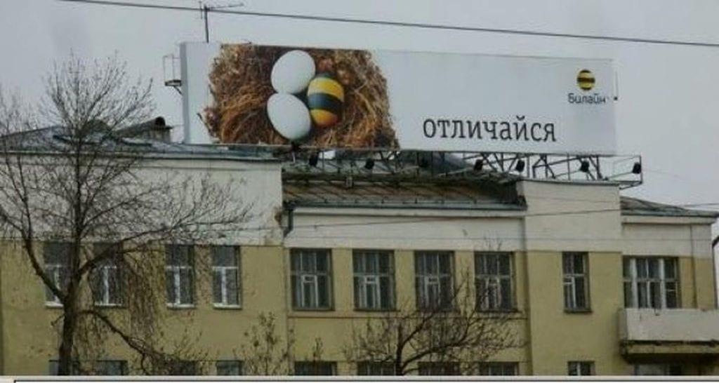 beeline reklama