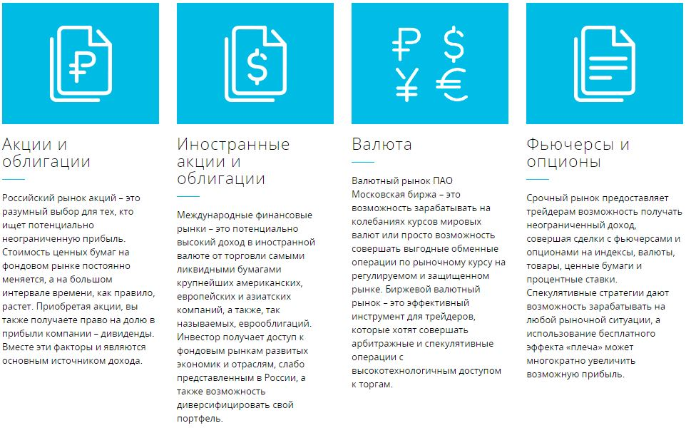 instrumenti investicii