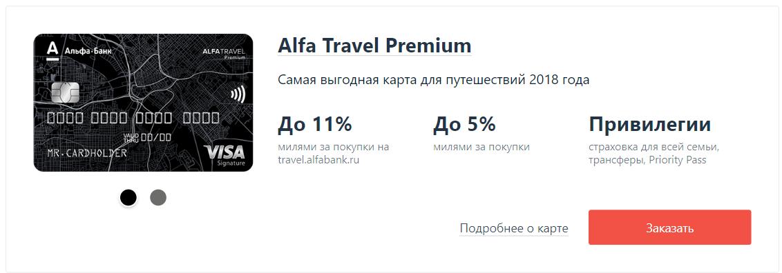 Альфа дебетовка Travel