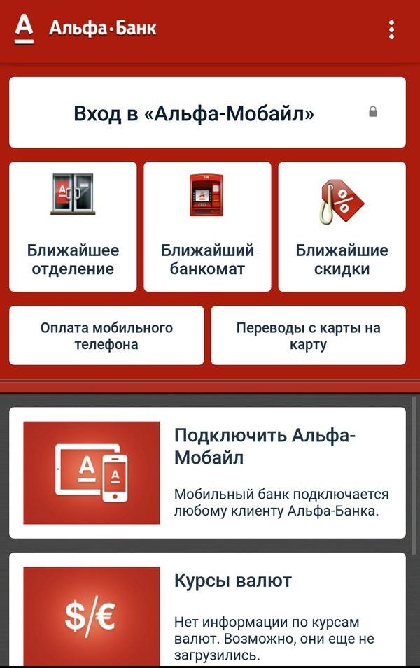 alfa mobile vhod