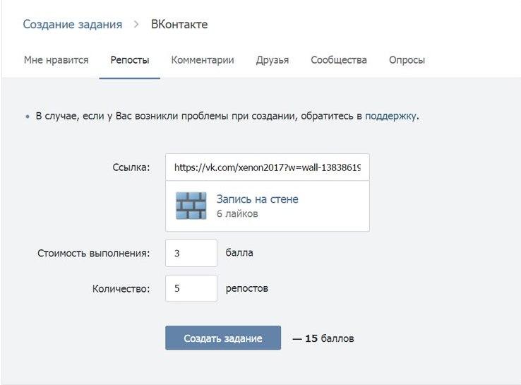 vkmix-example