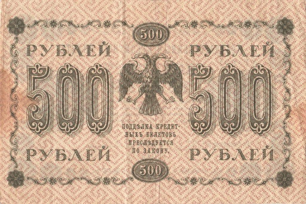 500-rouble_1918