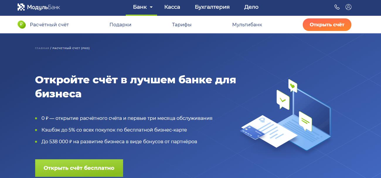 РКО Модуль банк
